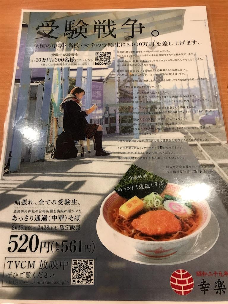 f:id:sukosimo_samuku_nice:20190226221522j:image