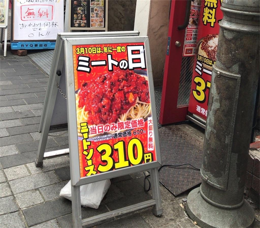 f:id:sukosimo_samuku_nice:20190310215650j:image