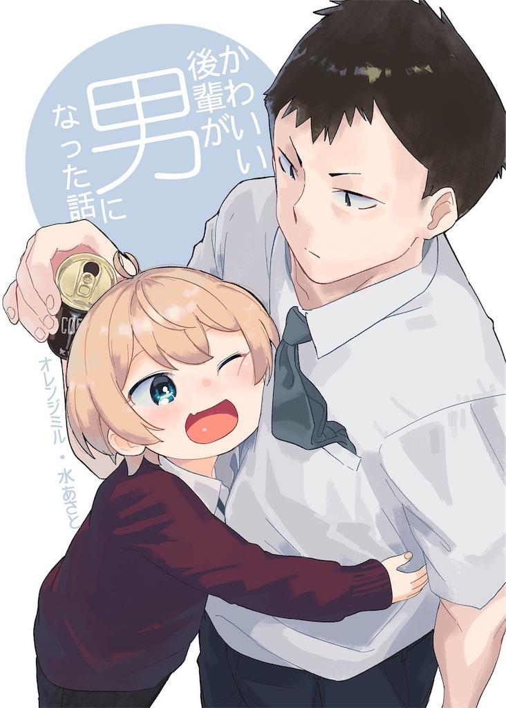 f:id:sukosimo_samuku_nice:20190319030844j:image