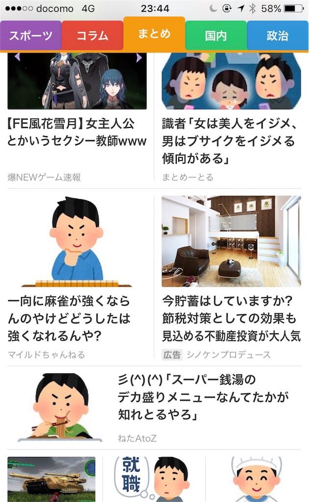 f:id:sukosimo_samuku_nice:20190324010113j:image
