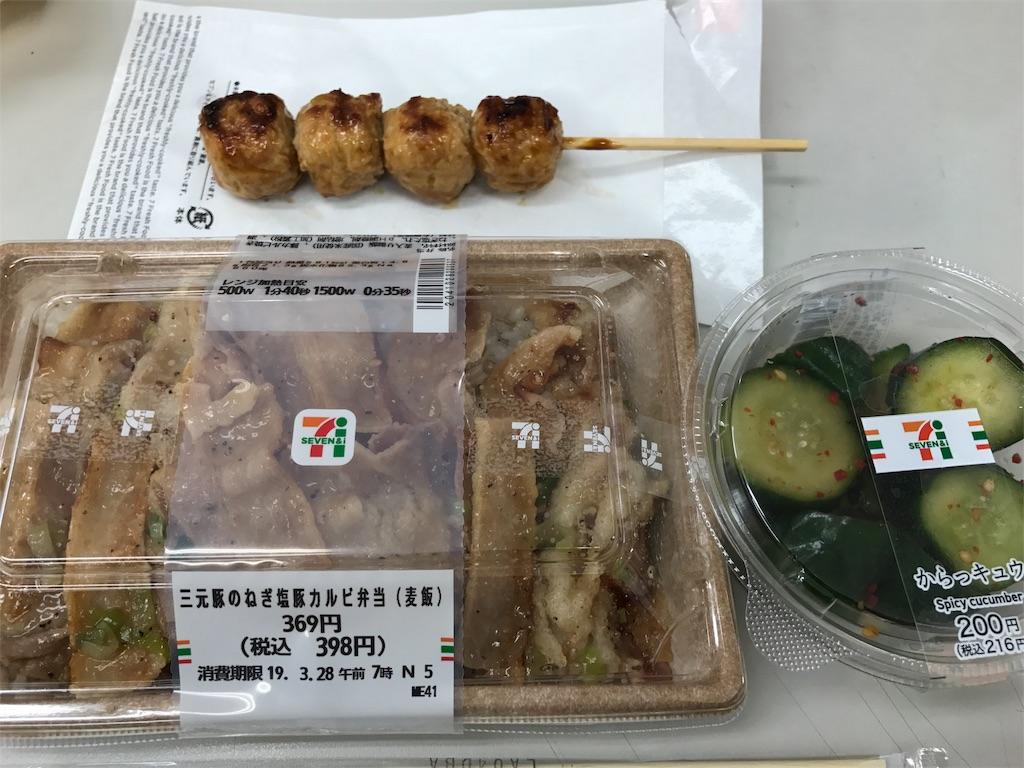 f:id:sukosimo_samuku_nice:20190327202428j:image