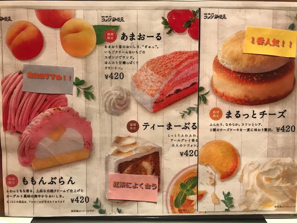 f:id:sukosimo_samuku_nice:20190506184558j:image