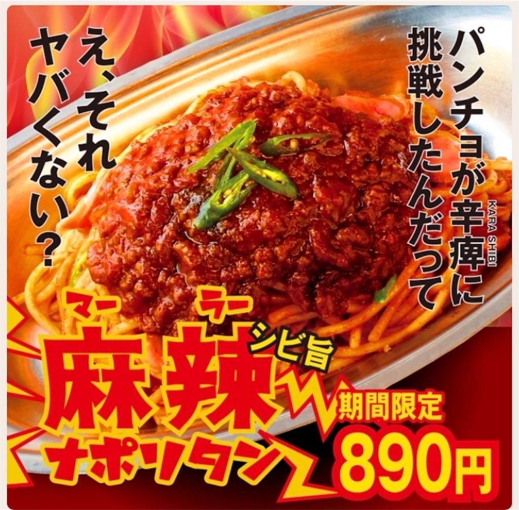 f:id:sukosimo_samuku_nice:20190602233918j:image