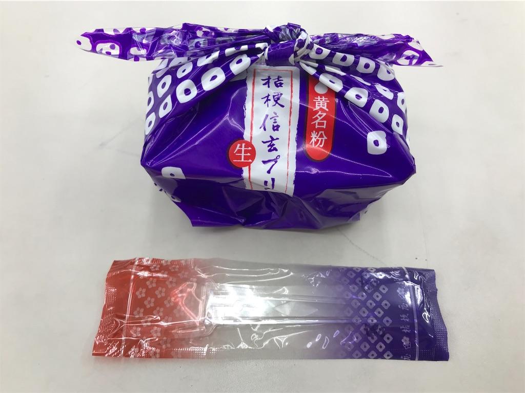 f:id:sukosimo_samuku_nice:20190706001326j:image