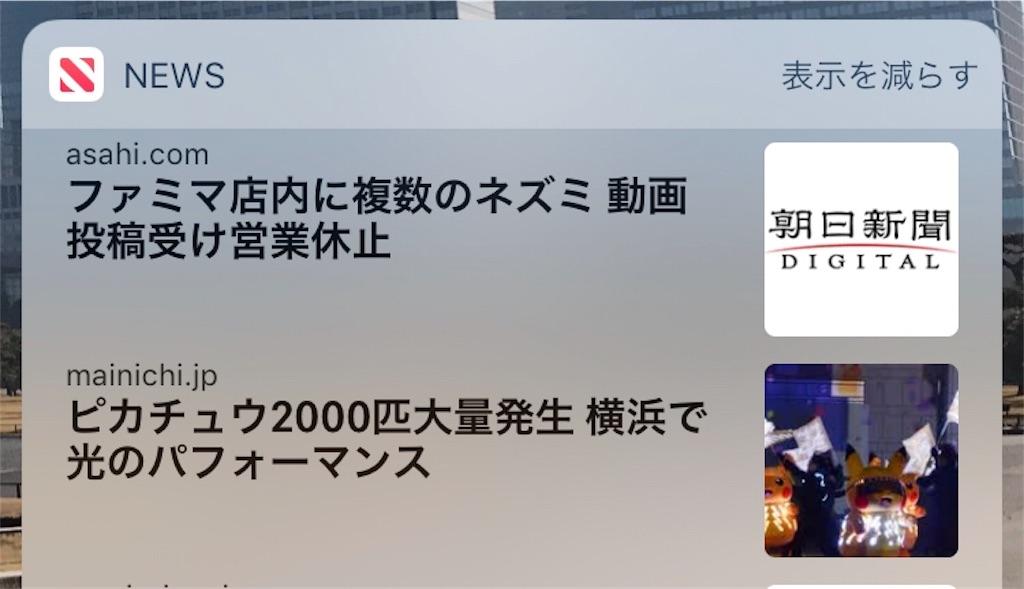 f:id:sukosimo_samuku_nice:20190806235050j:image