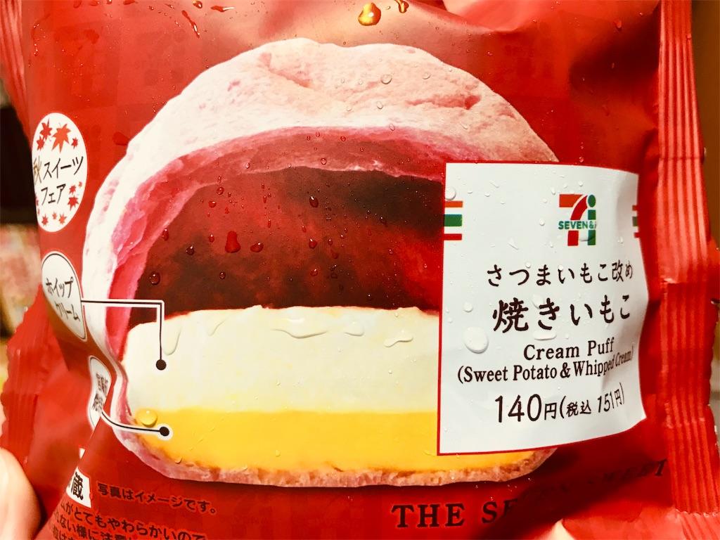 f:id:sukosimo_samuku_nice:20190911023912j:image