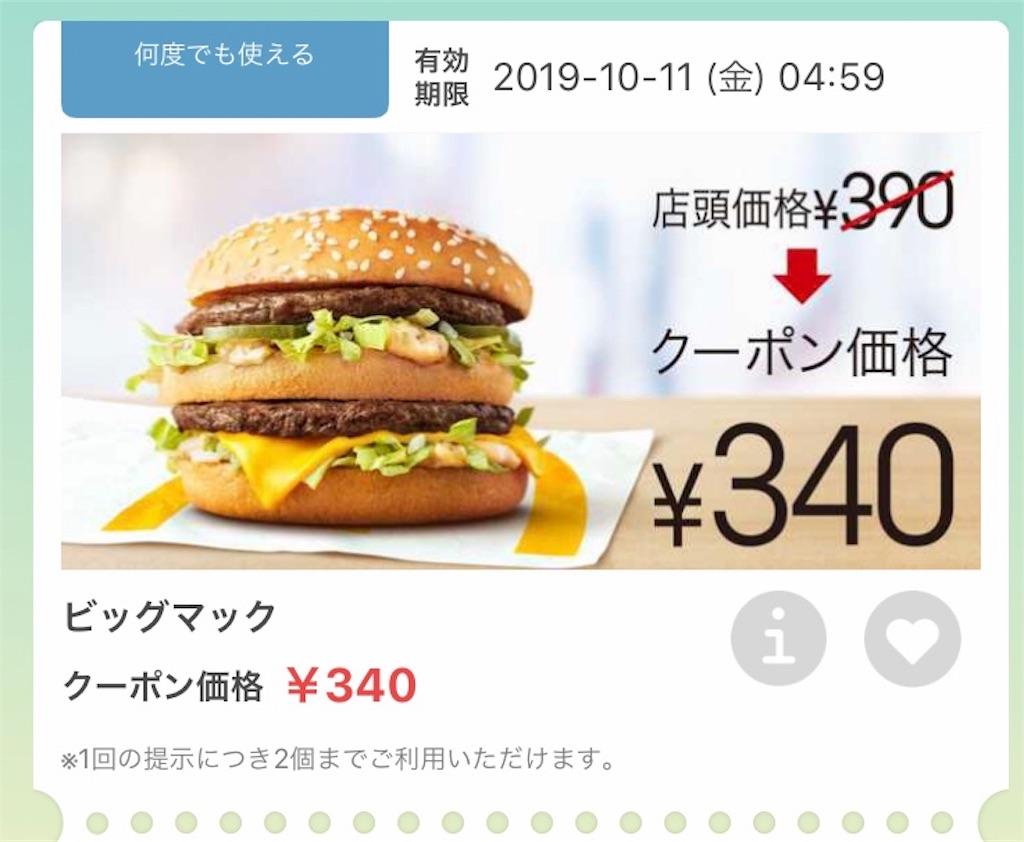 f:id:sukosimo_samuku_nice:20191010132610j:image