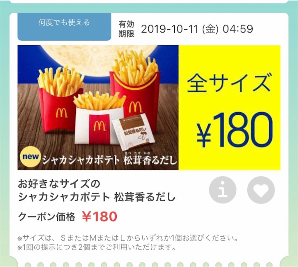f:id:sukosimo_samuku_nice:20191010132626j:image