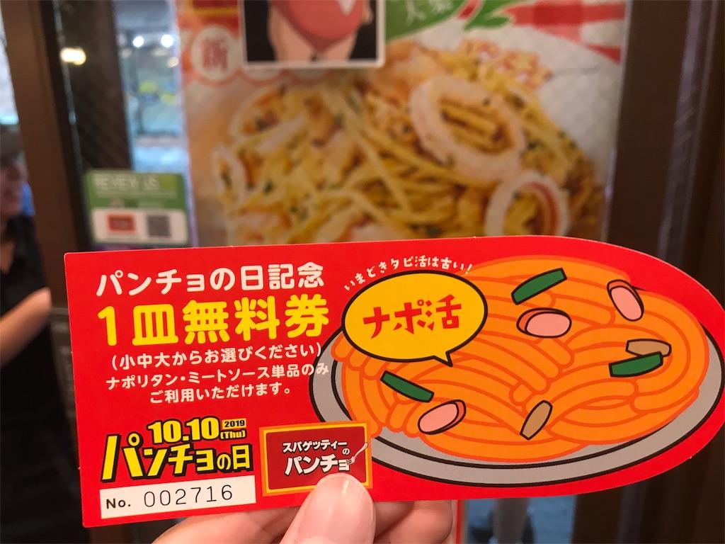 f:id:sukosimo_samuku_nice:20191012015803j:image
