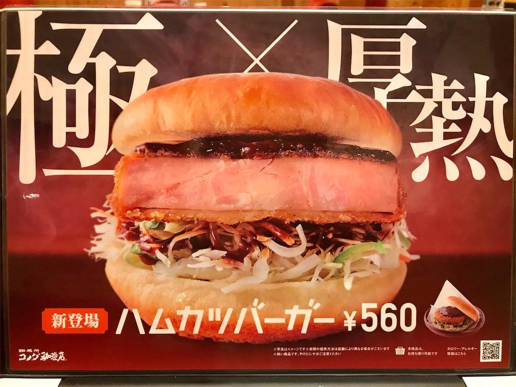 f:id:sukosimo_samuku_nice:20191029232334j:image