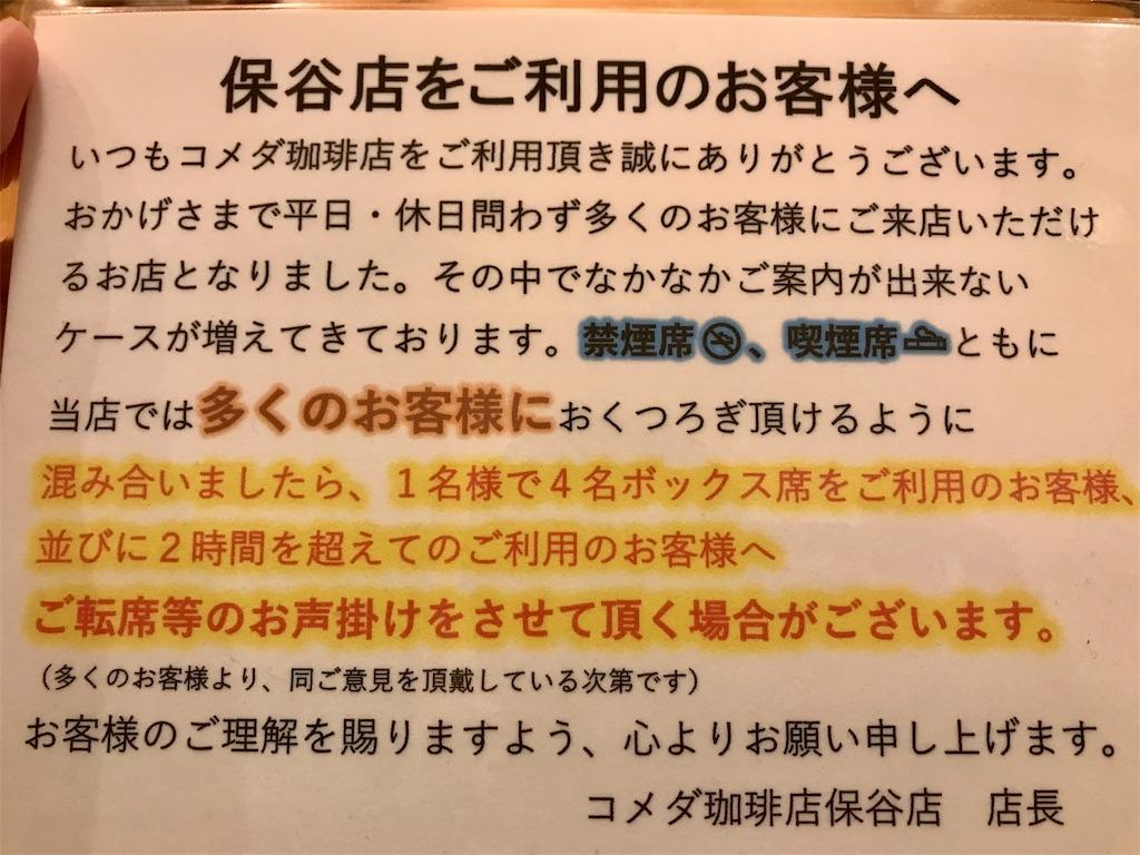 f:id:sukosimo_samuku_nice:20191029235705j:image