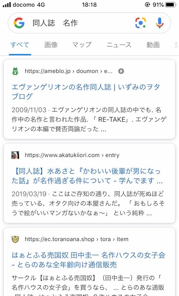 f:id:sukosimo_samuku_nice:20191103182005j:image