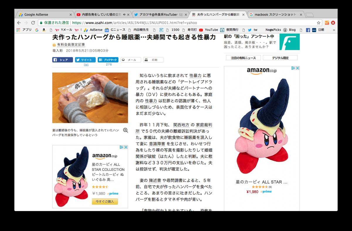 f:id:sukosimo_samuku_nice:20191117214753p:plain