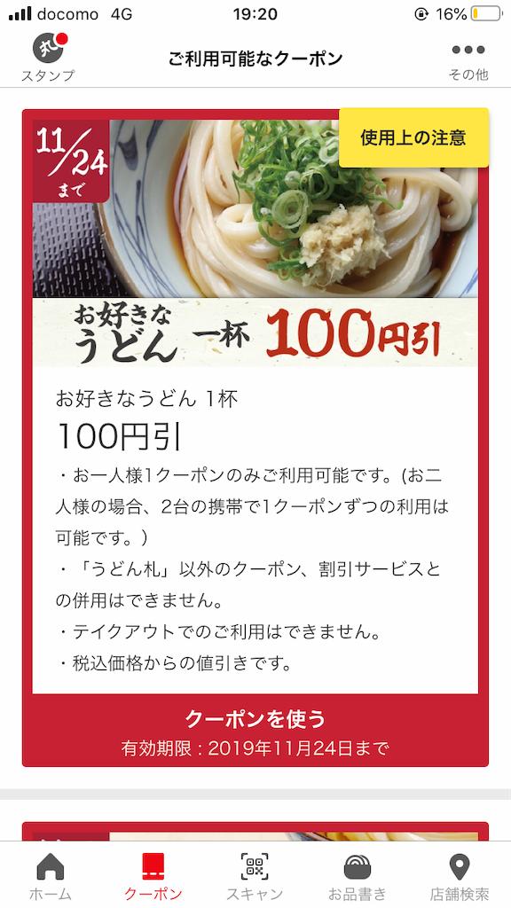 f:id:sukosimo_samuku_nice:20191119022044p:image