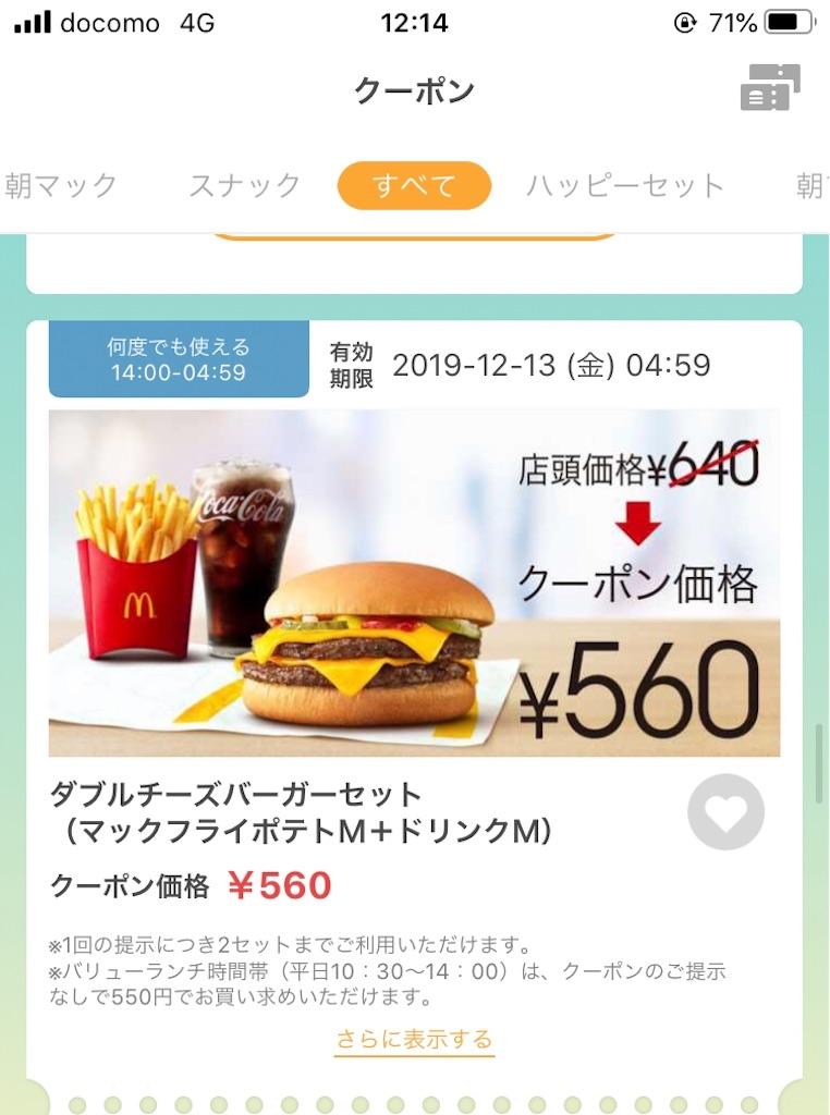 f:id:sukosimo_samuku_nice:20191211121450j:image