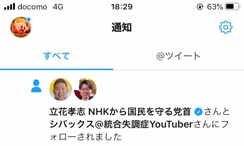 f:id:sukosimo_samuku_nice:20191212193555j:image