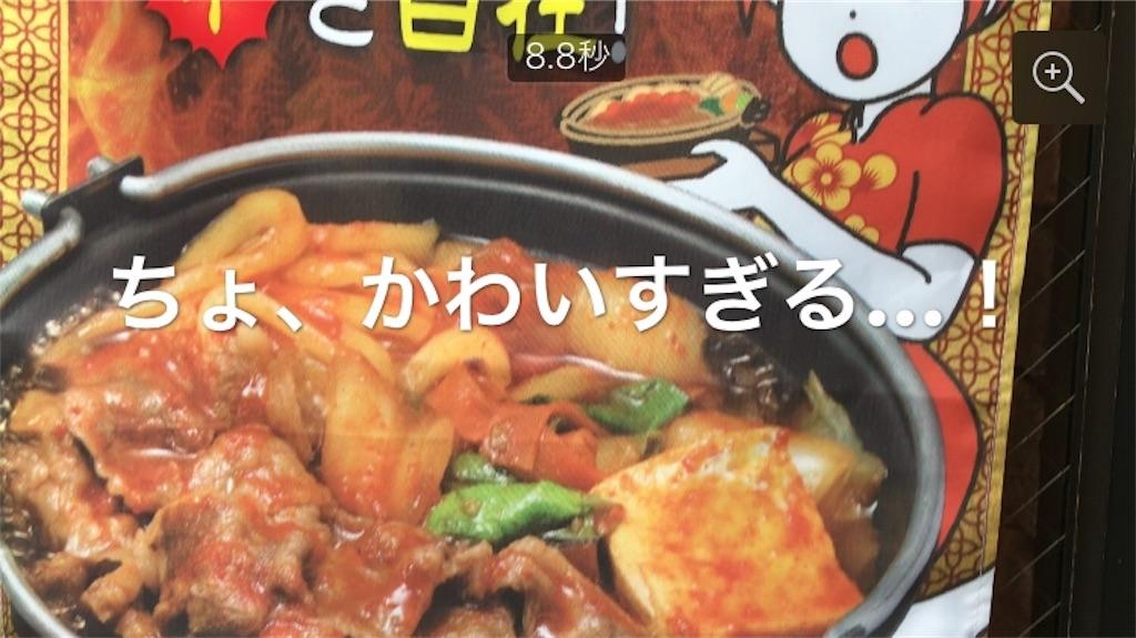 f:id:sukosimo_samuku_nice:20191218011325j:image
