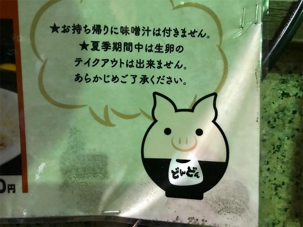 f:id:sukosimo_samuku_nice:20200201010746j:image