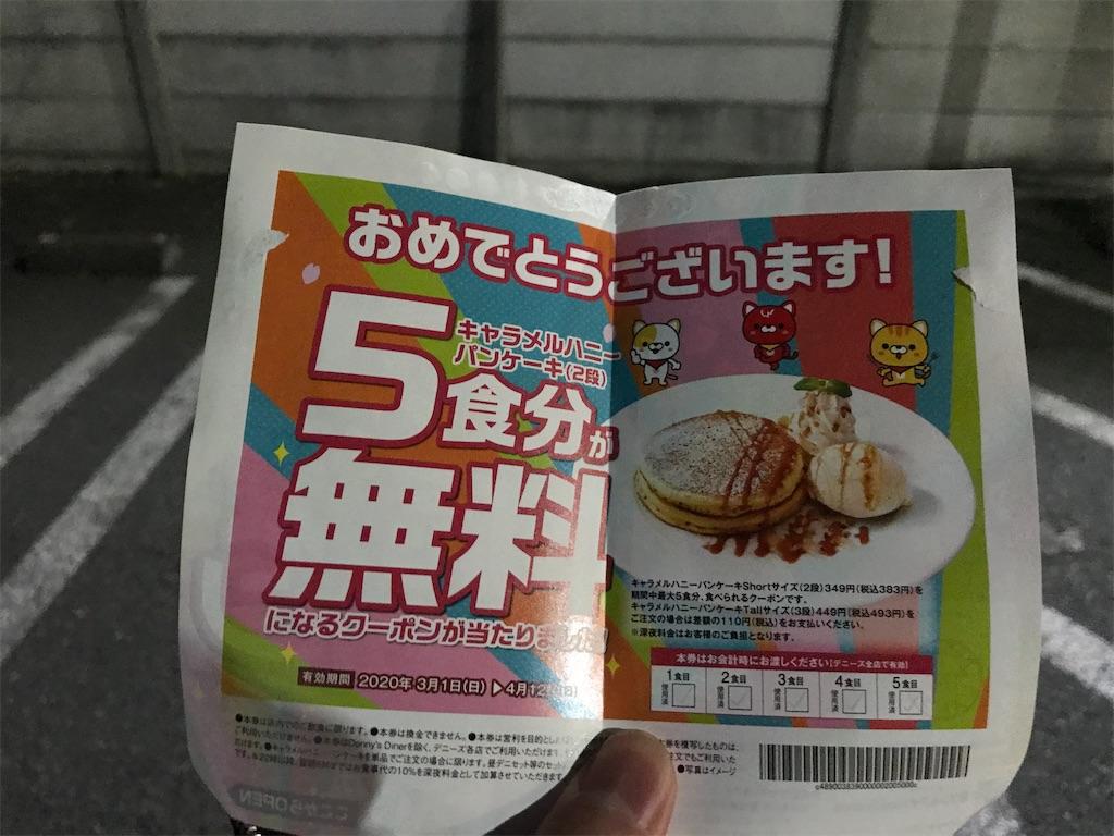 f:id:sukosimo_samuku_nice:20200307223050j:image