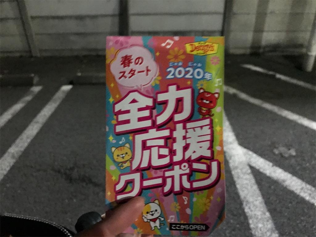 f:id:sukosimo_samuku_nice:20200307223102j:image