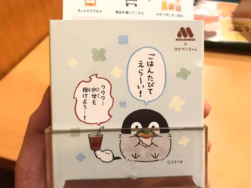 f:id:sukosimo_samuku_nice:20200310020444j:image