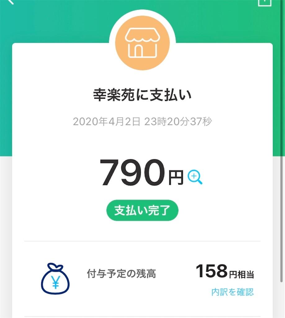 f:id:sukosimo_samuku_nice:20200403141438j:image