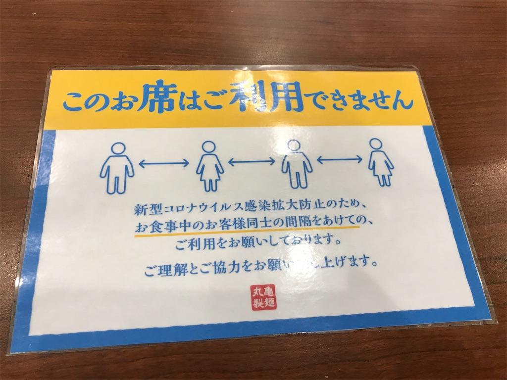 f:id:sukosimo_samuku_nice:20200529013155j:image