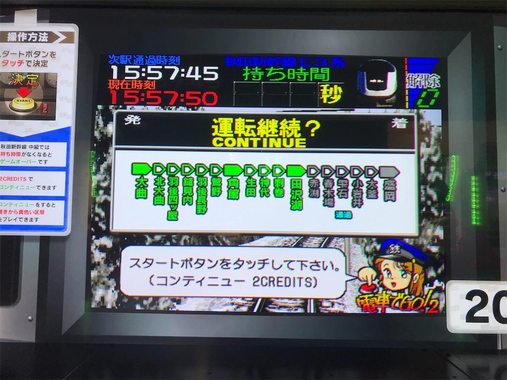 f:id:sukosimo_samuku_nice:20200625175306j:image