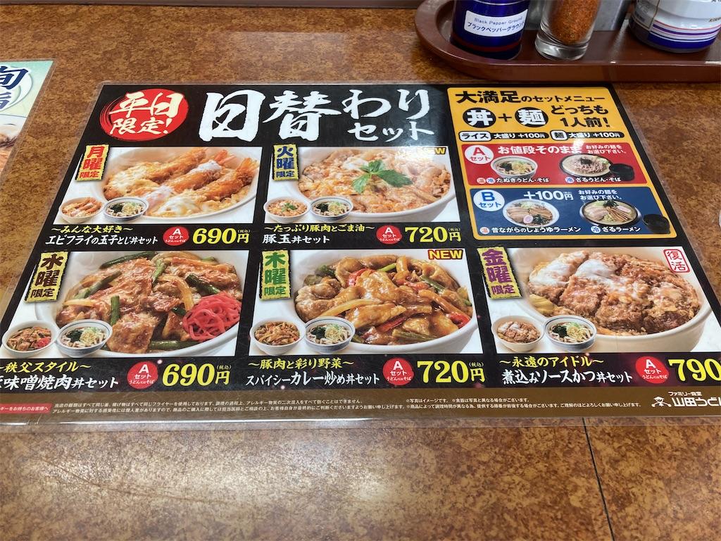 f:id:sukosimo_samuku_nice:20210416004204j:image