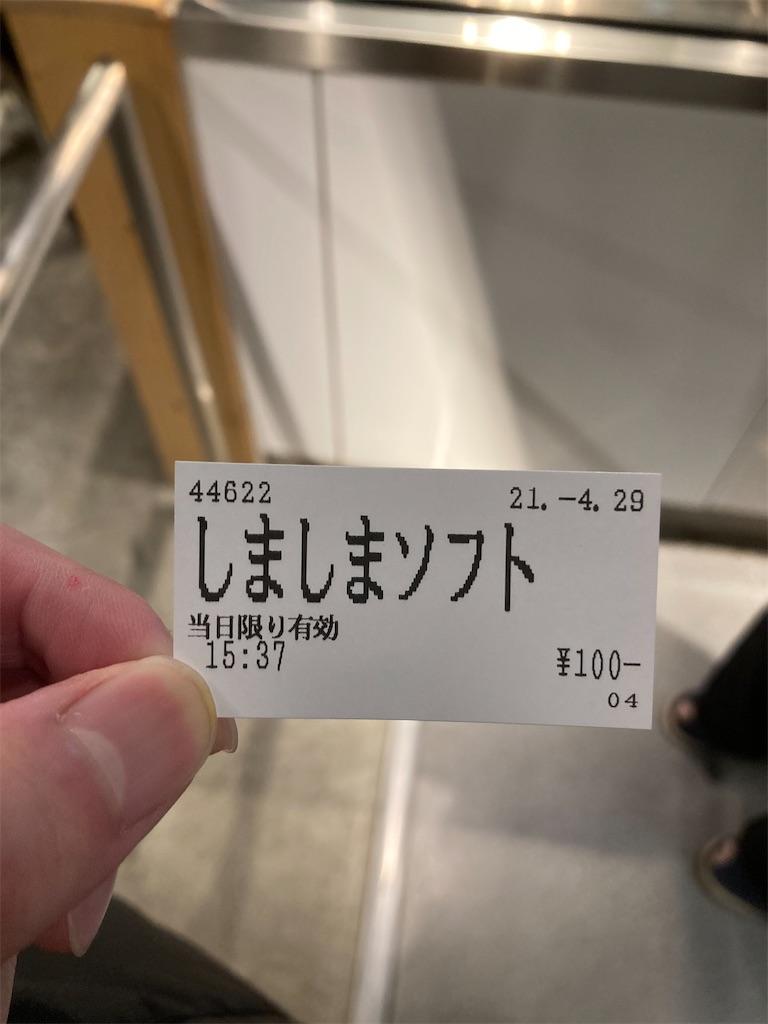 f:id:sukosimo_samuku_nice:20210430010653j:image