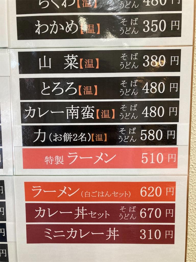 f:id:sukosimo_samuku_nice:20210430165436j:image