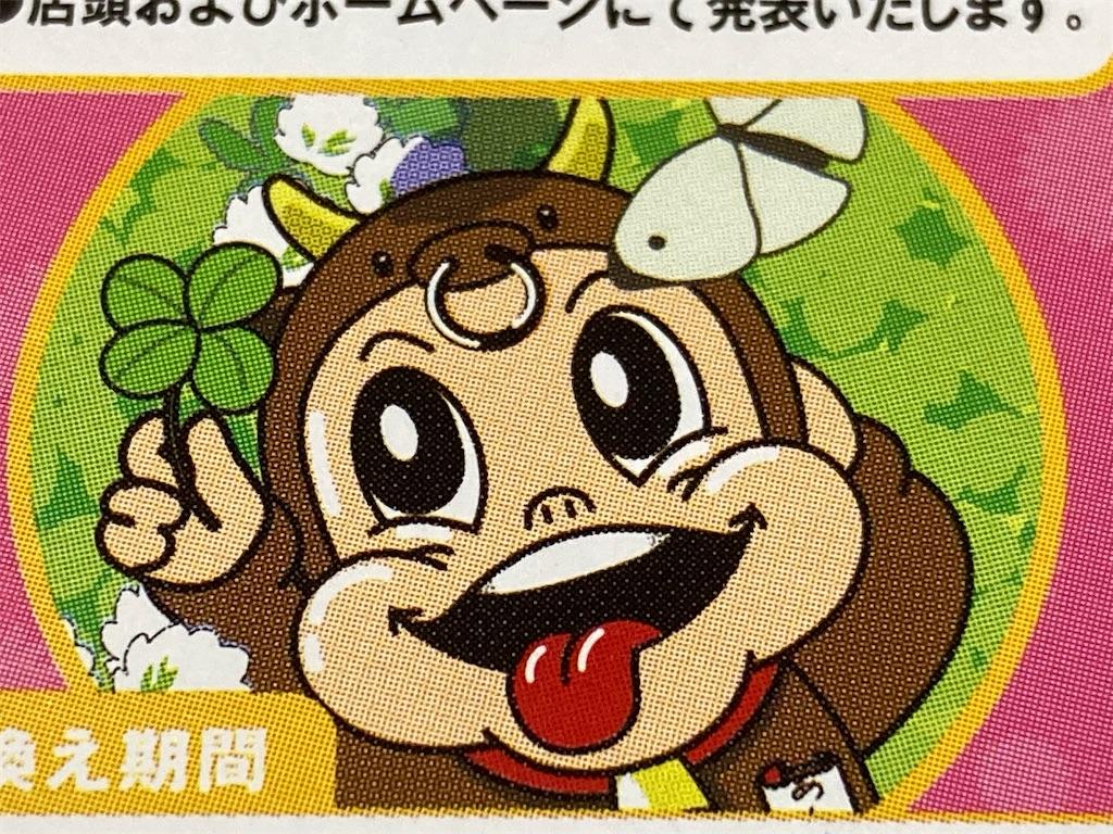 f:id:sukosimo_samuku_nice:20210512235545j:image