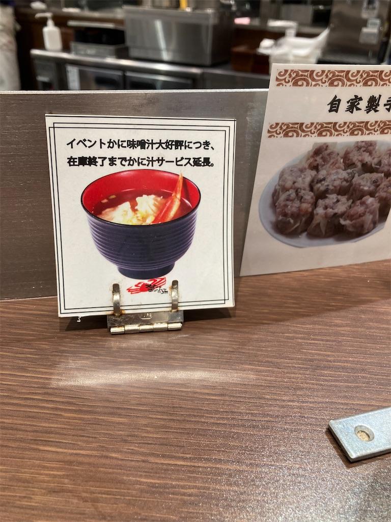 f:id:sukosimo_samuku_nice:20210530165934j:image