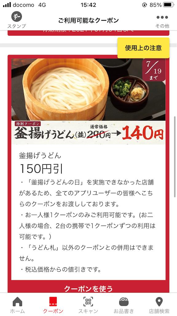 f:id:sukosimo_samuku_nice:20210606141224p:image