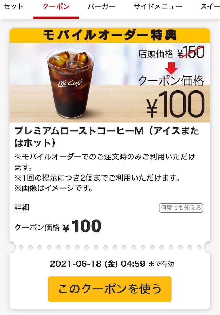 f:id:sukosimo_samuku_nice:20210611161122j:image