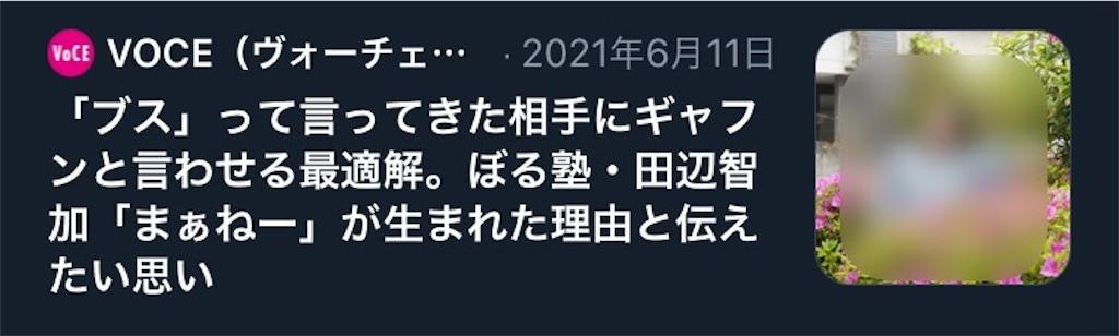 f:id:sukosimo_samuku_nice:20210613163317j:image