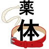 f:id:sukoyaka-kanpo:20171019174950j:plain