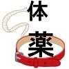 f:id:sukoyaka-kanpo:20171019175017j:plain