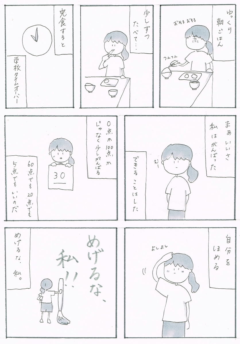 f:id:sukoyaka-yaby:20190612160518j:plain