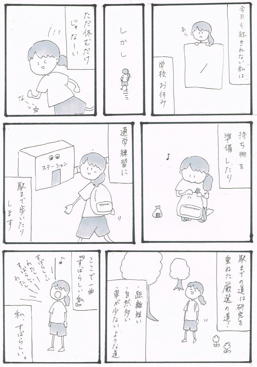 無料 やびーのうつ病マンガ うつ大学生のある日②