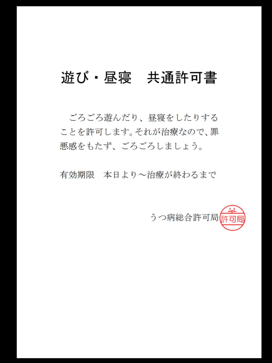 f:id:sukoyaka-yaby:20190630170939p:plain