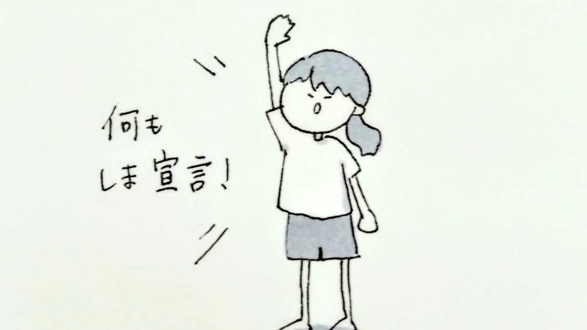f:id:sukoyaka-yaby:20190630225053j:plain