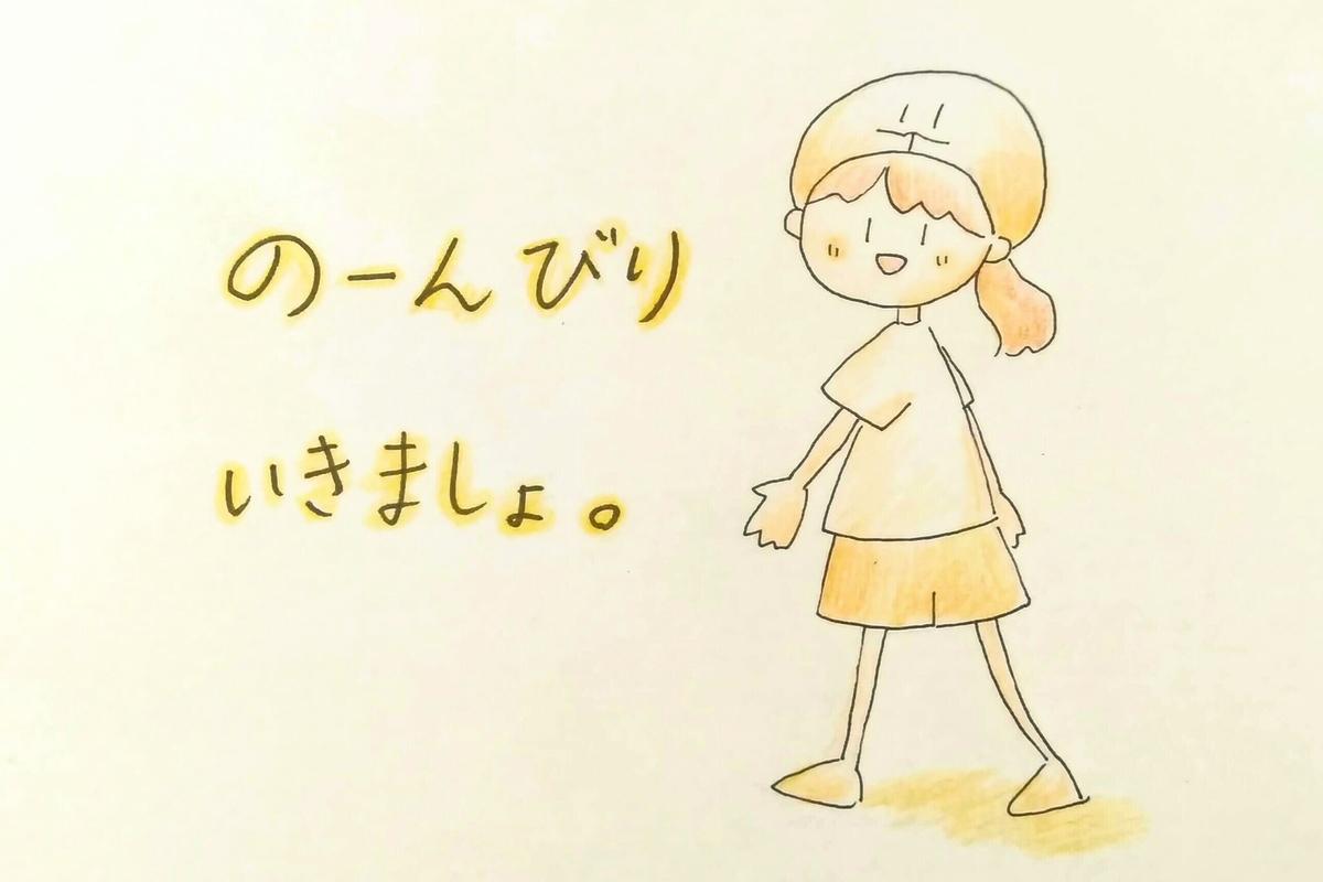 f:id:sukoyaka-yaby:20190722161705j:plain