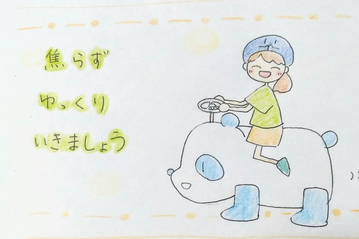 f:id:sukoyaka-yaby:20190915144643j:plain