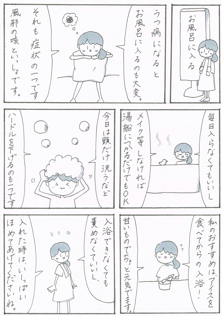 f:id:sukoyaka-yaby:20191120014824j:plain