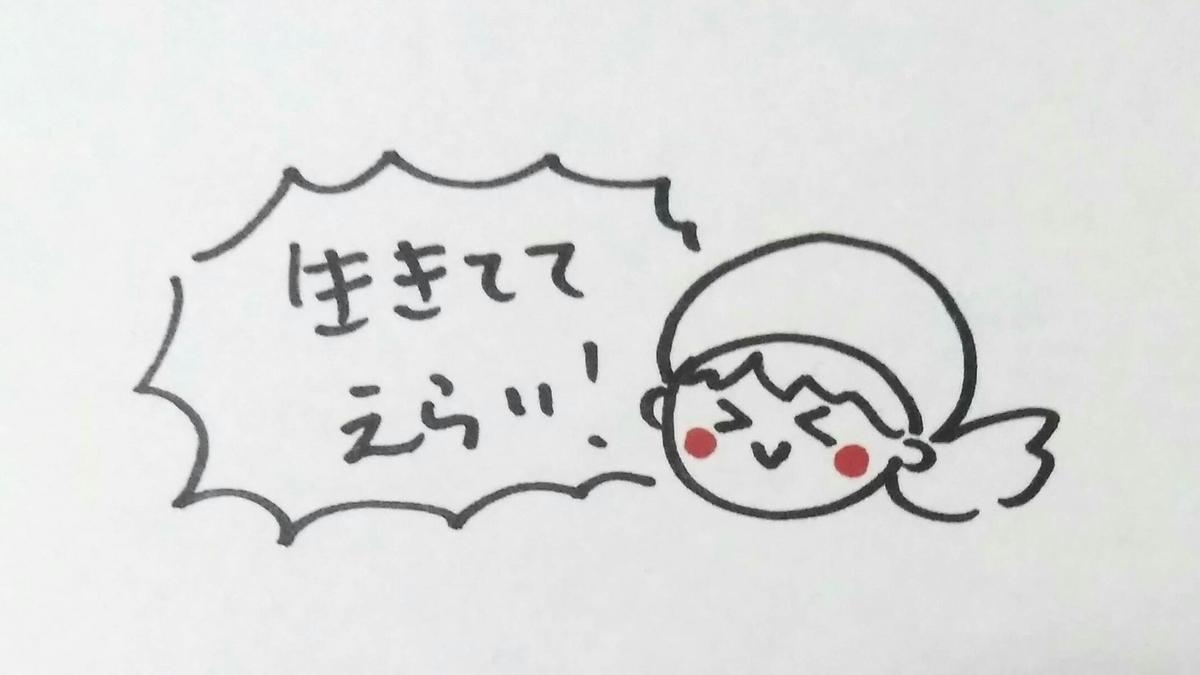 f:id:sukoyaka-yaby:20200112200303j:plain