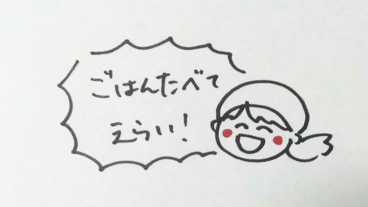 f:id:sukoyaka-yaby:20200112200353j:plain