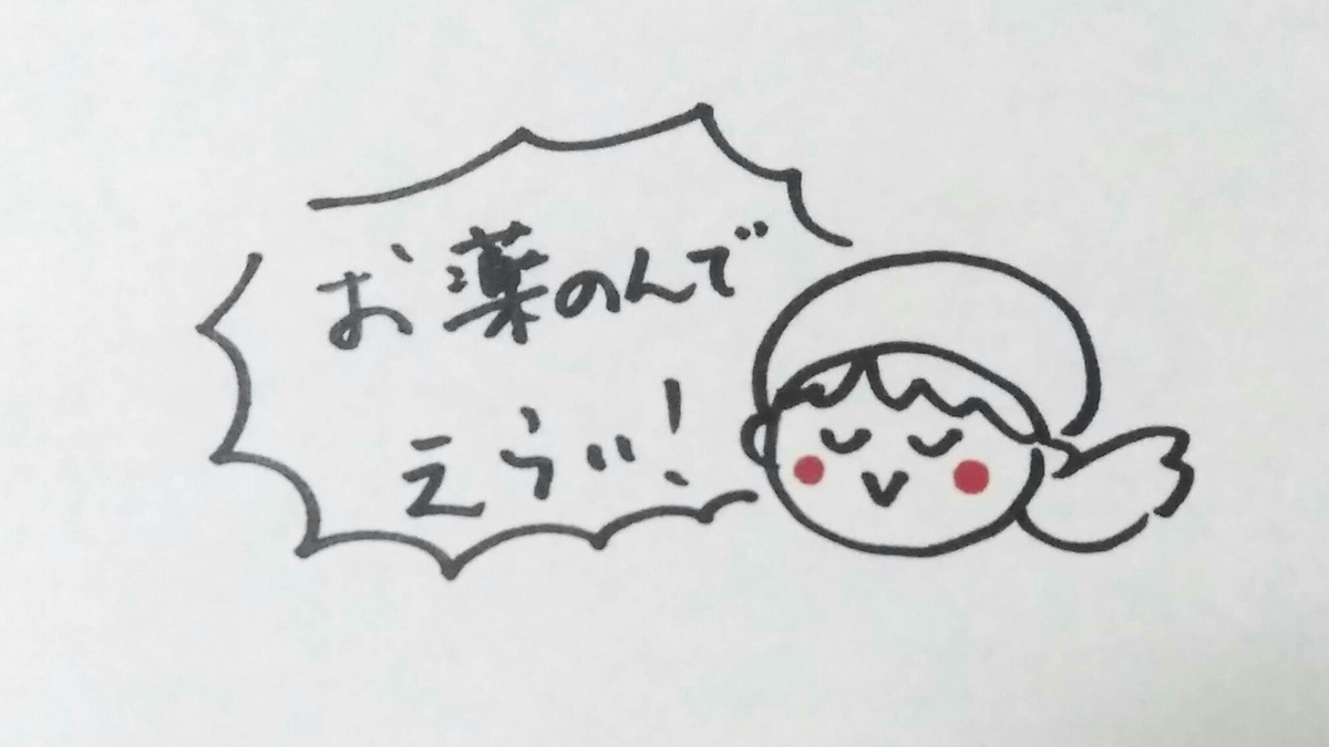 f:id:sukoyaka-yaby:20200112200417j:plain