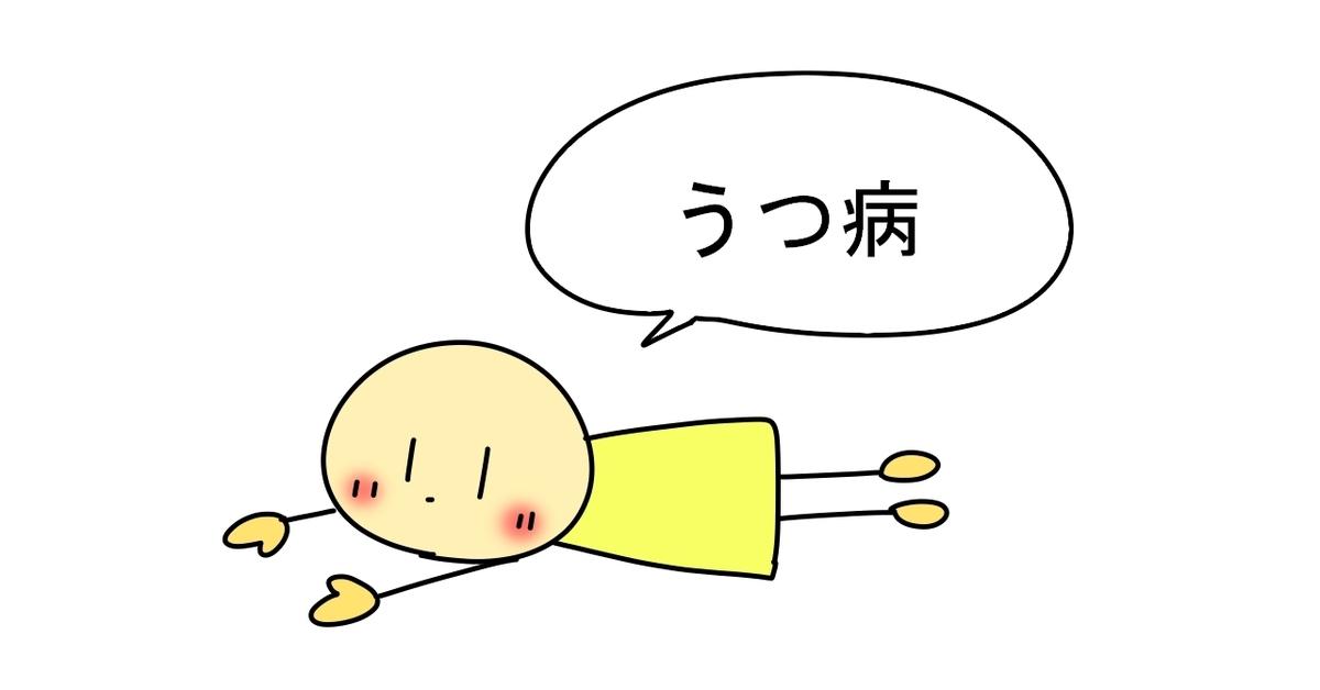 f:id:sukoyaka-yaby:20200113170442j:plain