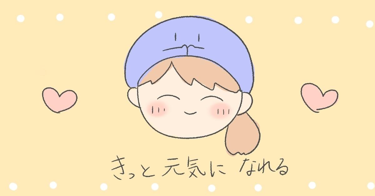 f:id:sukoyaka-yaby:20200113170511j:plain